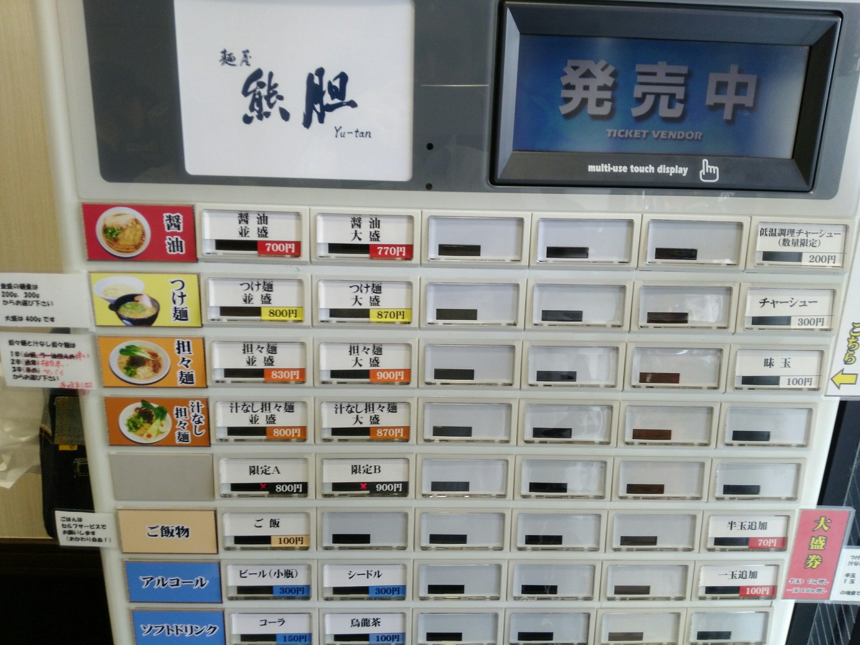 小松島 麺屋熊胆 食券機
