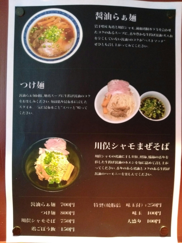 五橋 らぁ麺たか樹 メニュー
