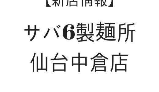 【新店情報】「サバ6製麺所 仙台中倉店」の口コミや混雑状況は?