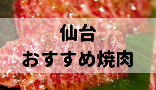 【本当は教えたくない】仙台のハイクラスおすすめ焼肉店
