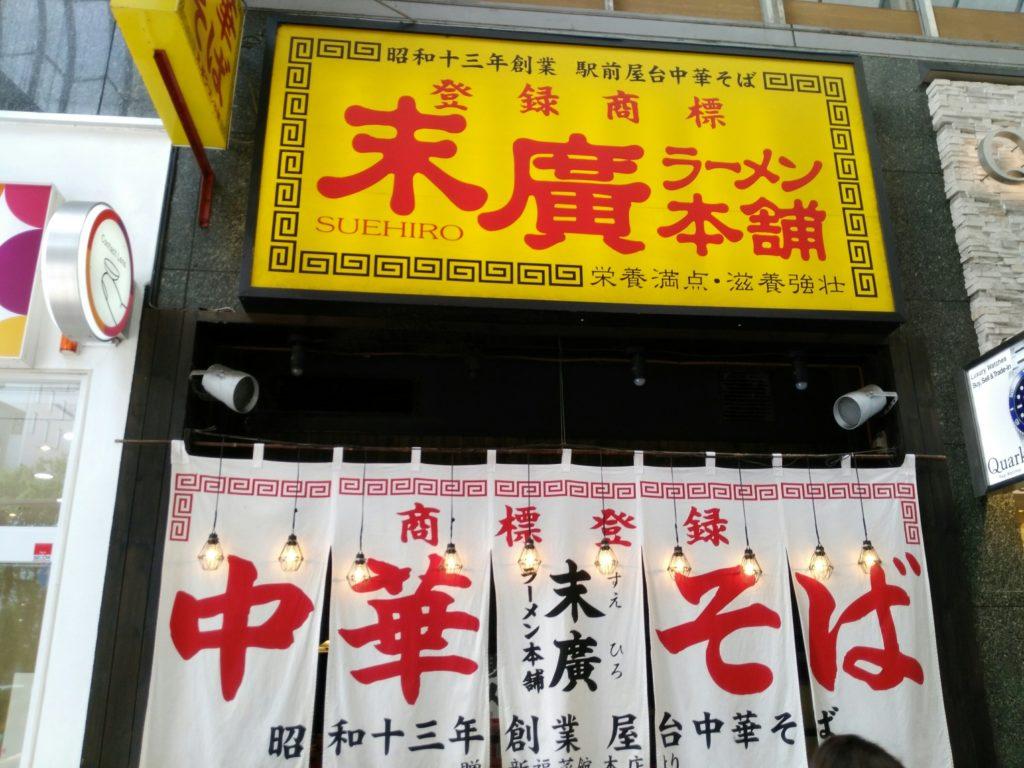末廣ラーメン本舗 仙台駅前分店