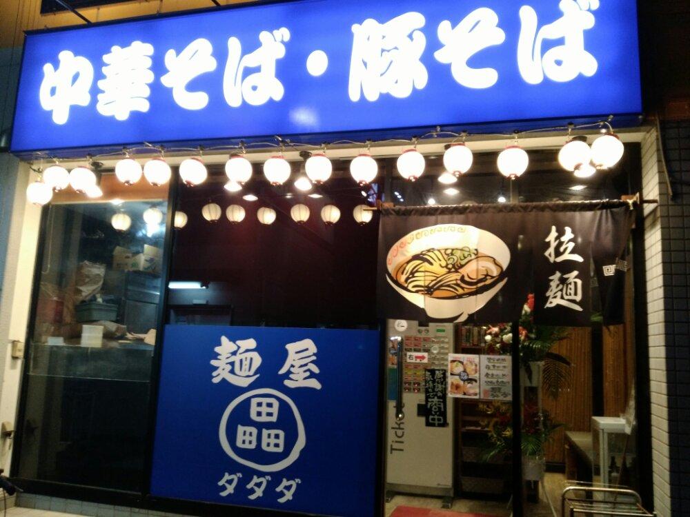 麺屋ダダダの外観