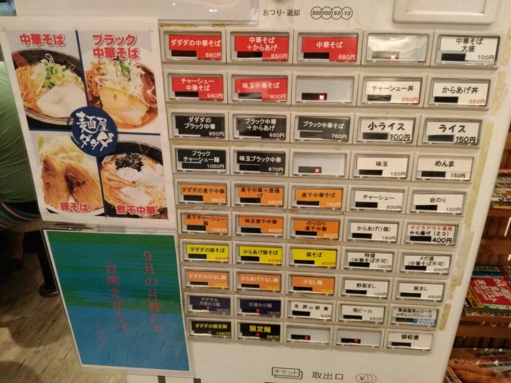 麺屋ダダダ 食券機