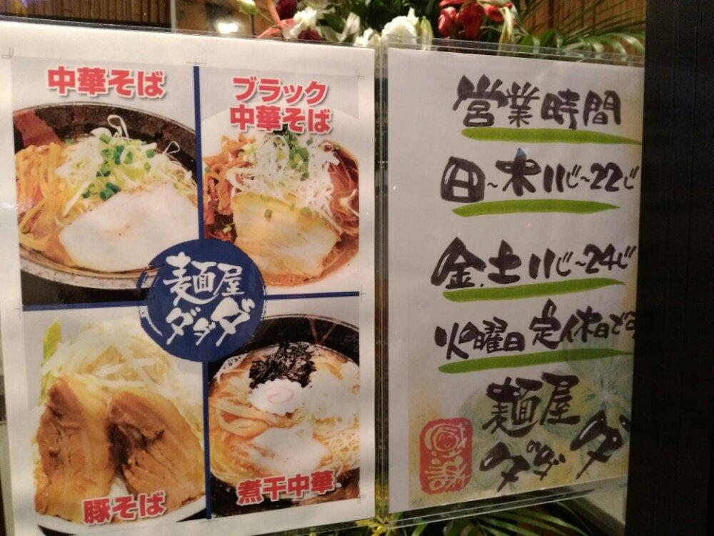 麺屋ダダダ メニュー