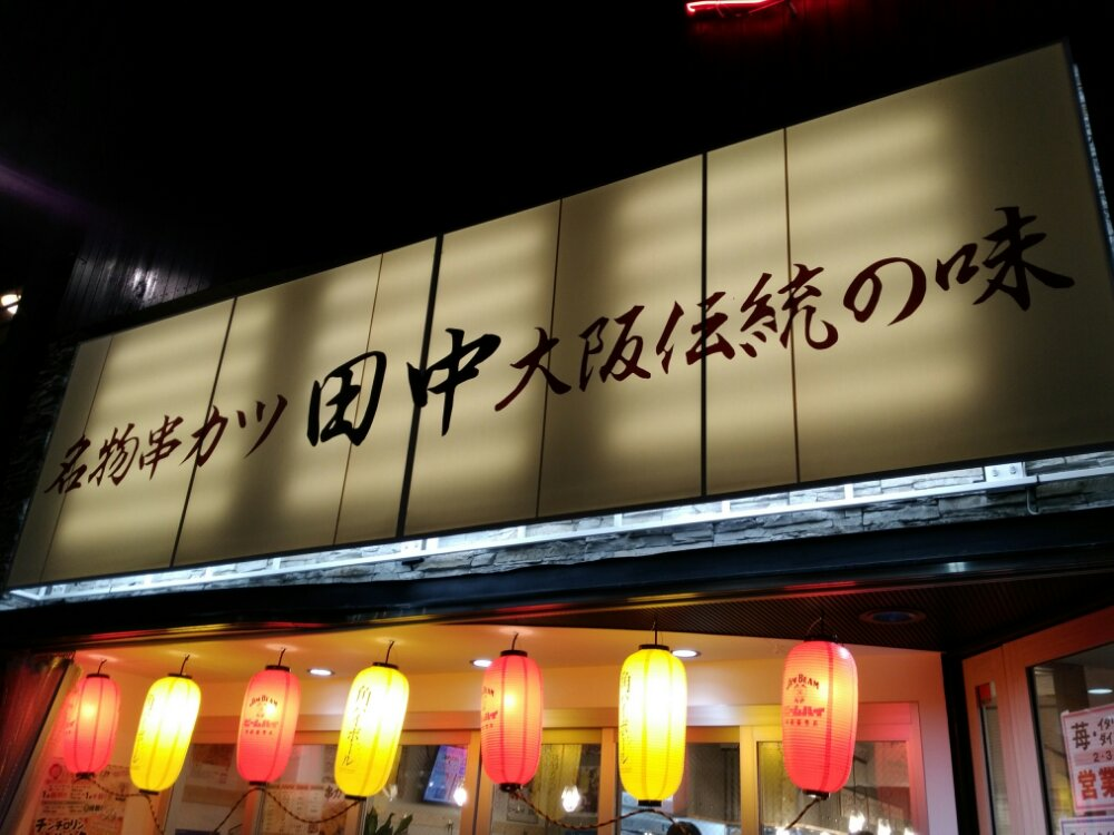 串カツ田中仙台店の看板