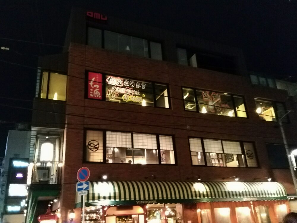 もつ源 仙台駅前中央店