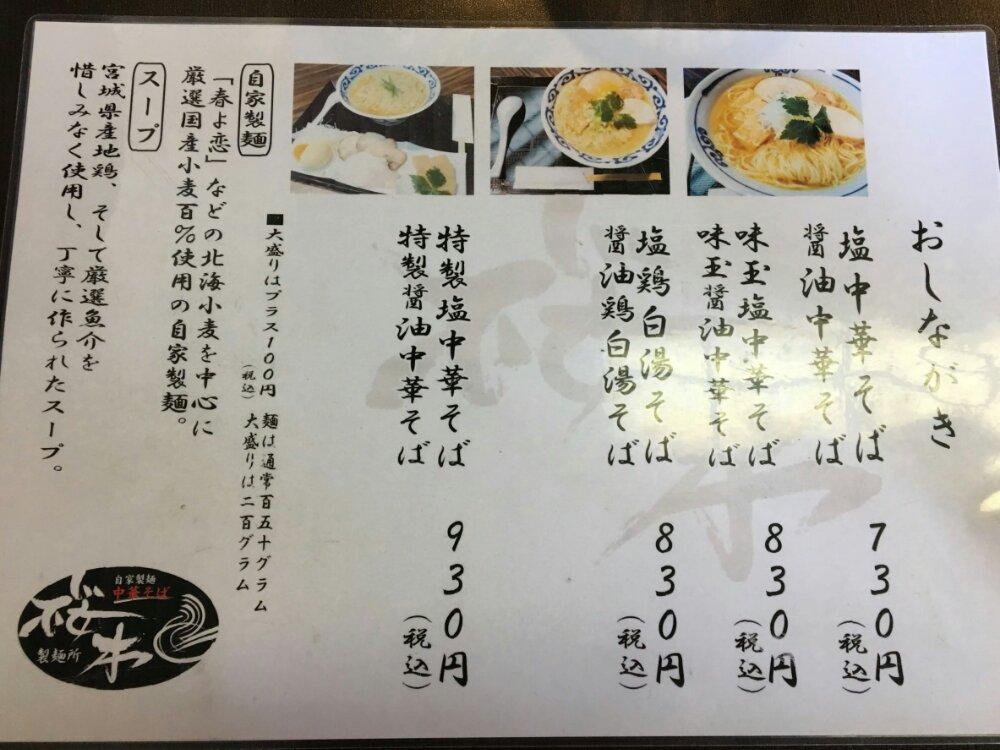 桜木製麺所 メニュー