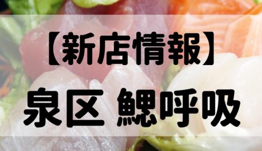 【新店情報】鰓呼吸 仙台店 東北初出店の居酒屋情報をチェック!