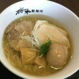 桜木製麺所のラーメン 塩中華そば