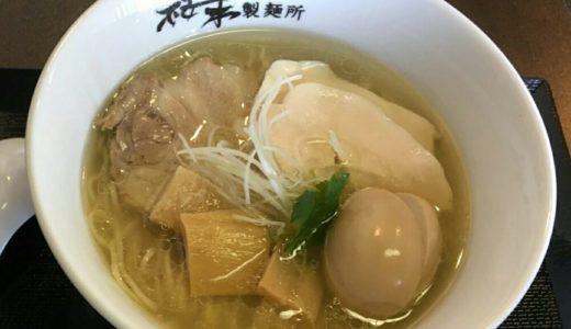 【新店情報】多賀城の桜木製麺所が五橋に移転オープン!
