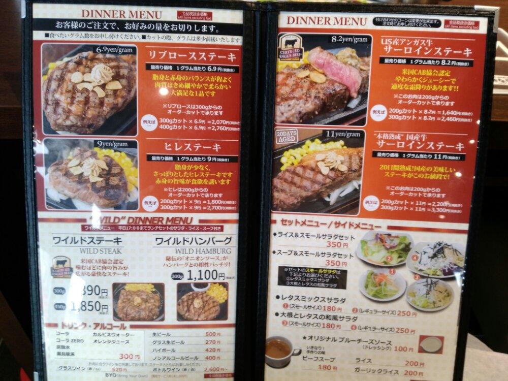 いきなりステーキのディナーメニュー