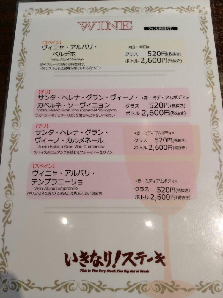 いきなりステーキのワインメニュー