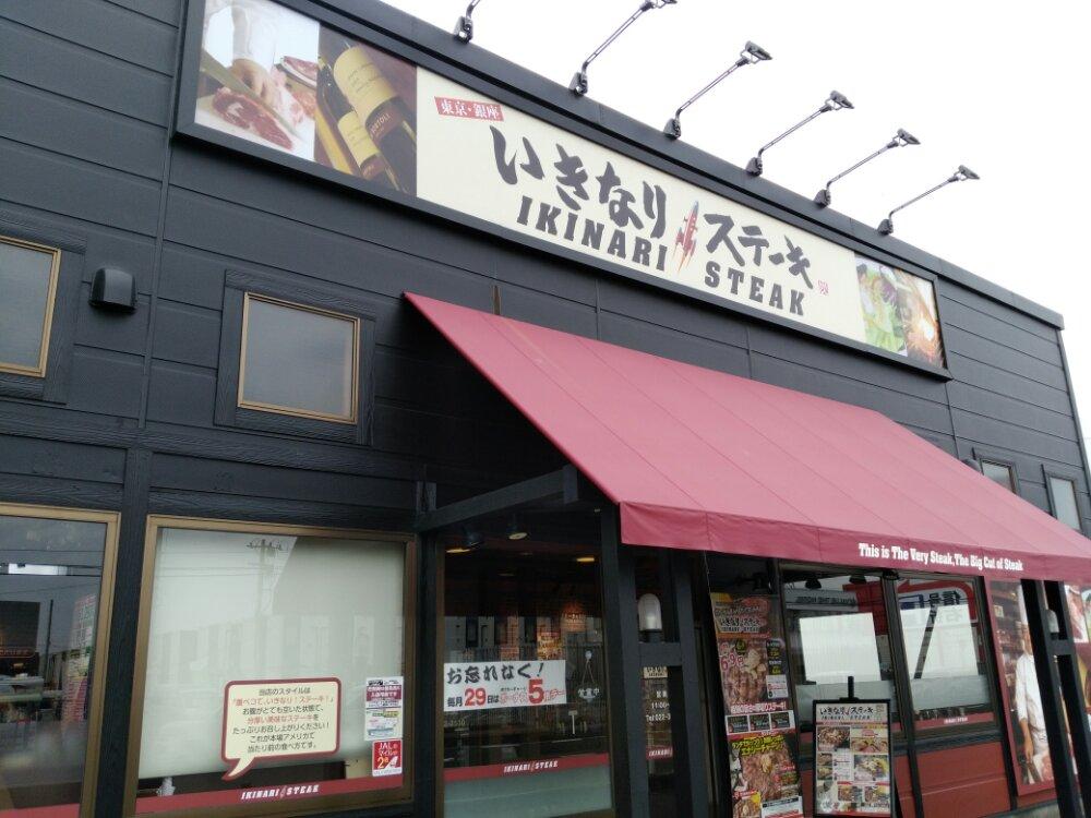 いきなりステーキ名取バイパス店