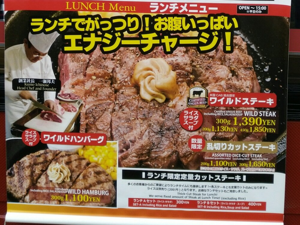 いきなりステーキの平日ランチメニュー
