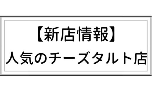 【新店情報】チーズタルトのパブロが仙台駅(エスパル地下)にオープン!