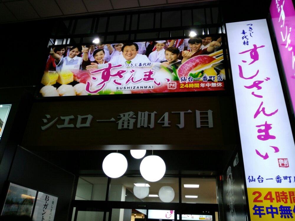 すしざんまい 仙台一番町店