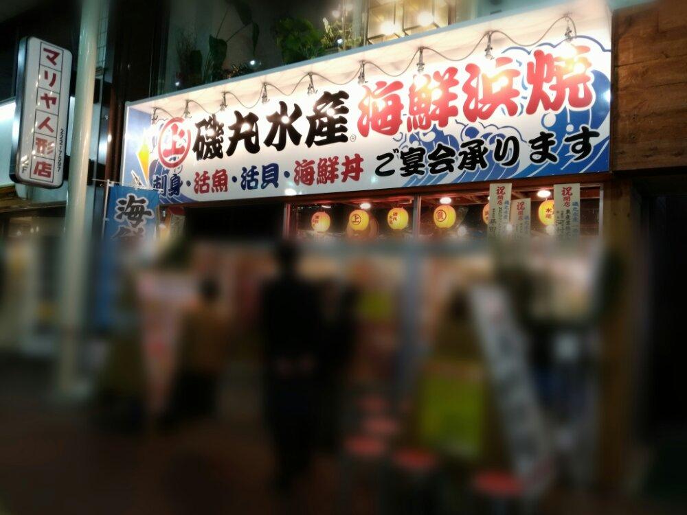 磯丸水産 仙台一番町