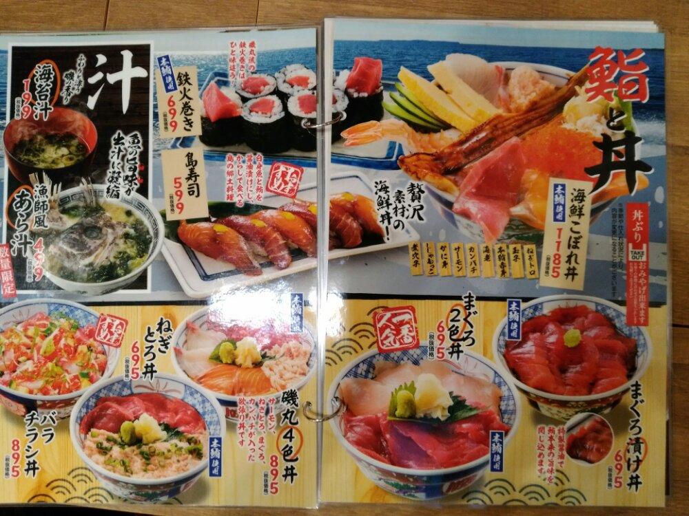 磯丸水産のメニュー(鮪・丼)
