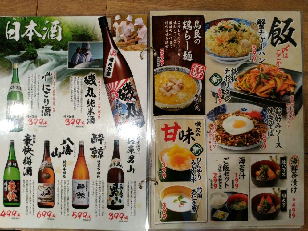 磯丸水産のメニュー(飯・日本酒)