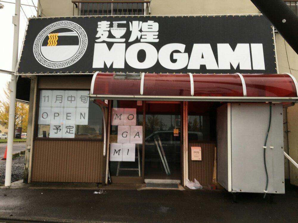 若林区中倉 麺煌MOGAMI