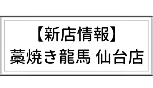 【新店情報】藁焼き 龍馬 仙台東映プラザ店 完全個室・単品飲み放題可能な優良店