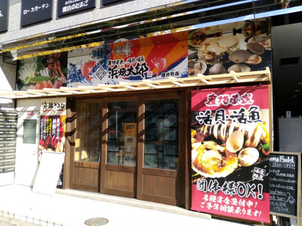 浜焼太郎 国分町店