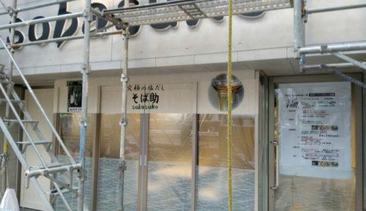 【閉店】そば助 仙台定禅寺通り店 究極の塩だし蕎麦のメニューや口コミをチェック!