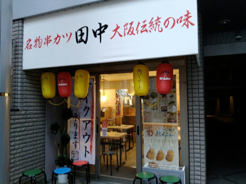 串カツ田中 国分町通り店
