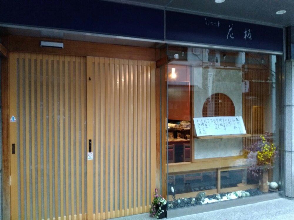 仙台国分町 旬の味 花板