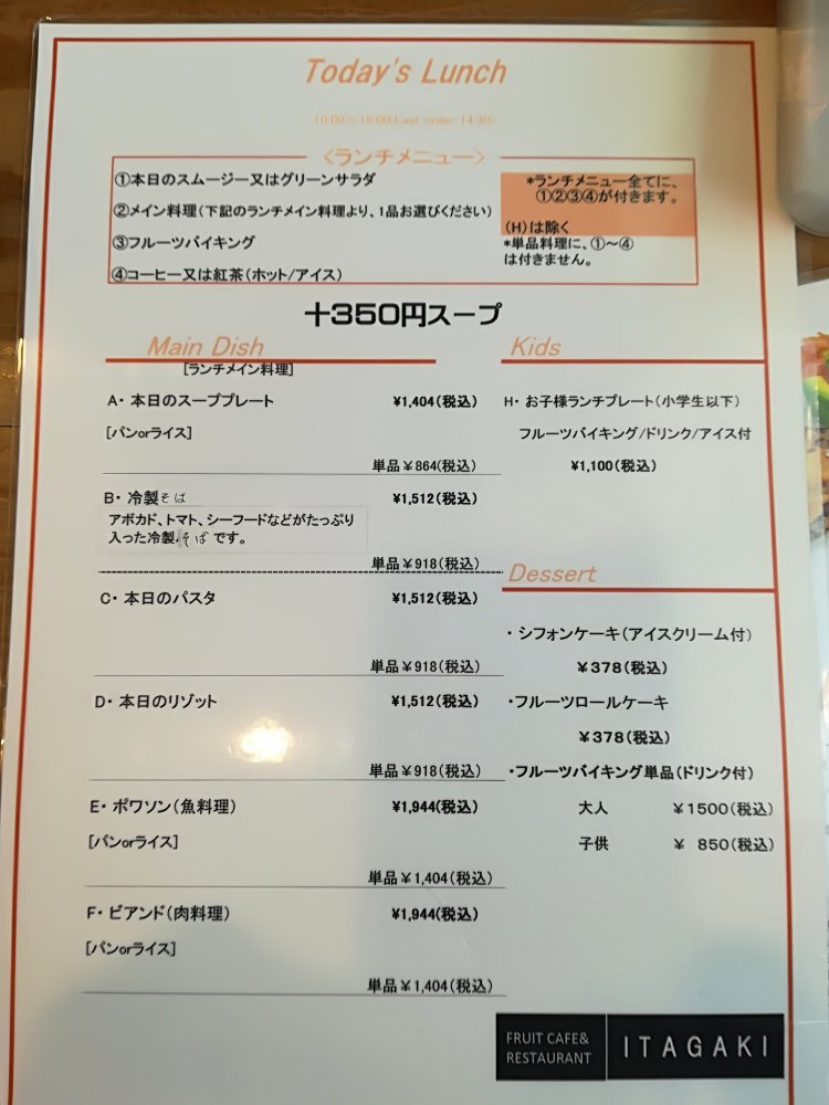 イタガキTBCハウジング店のランチメニュー