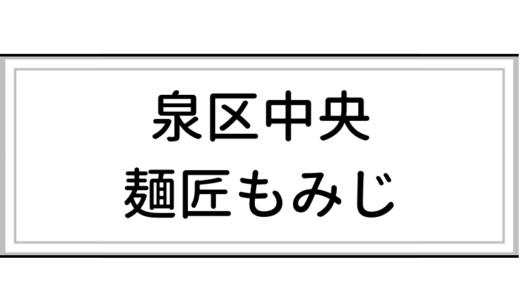 【ラーメンガイド】泉区中央 麺匠もみじのメニューや口コミをチェック!