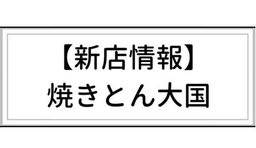 【新店情報】焼きとん大国 三笠ビル店 メニューや口コミまとめ
