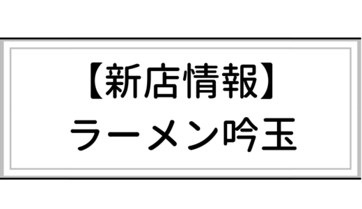 【ラーメンガイド】青葉区折立 吟玉 味噌ラーメン専門店がオープン
