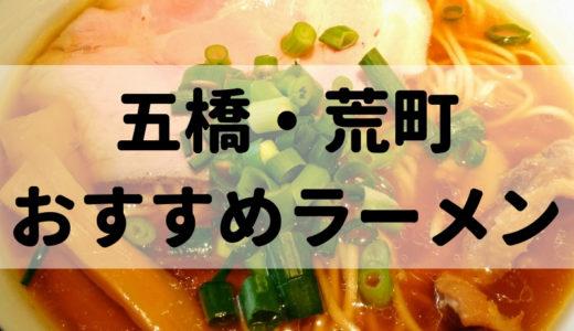 【厳選】五橋・荒町のおすすめラーメン店まとめ