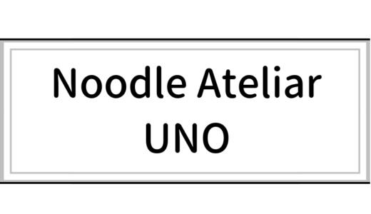 【新店情報】Noodle Ateliar UNO(ヌードルアトリエウノ)木町通のラーメン店