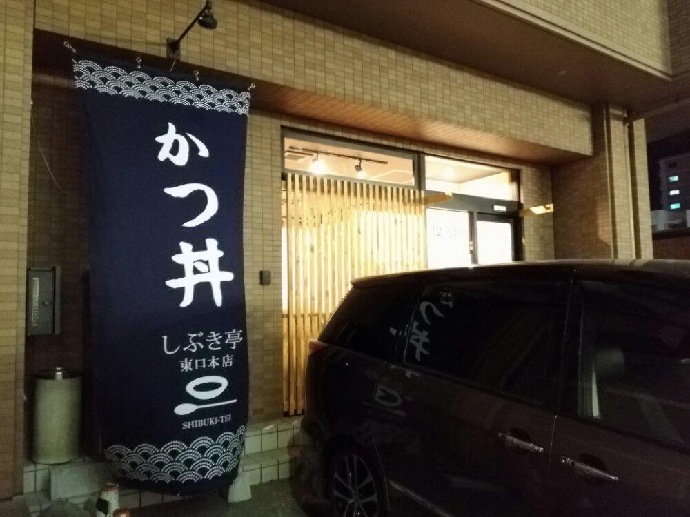 仙台駅東口 しぶき亭