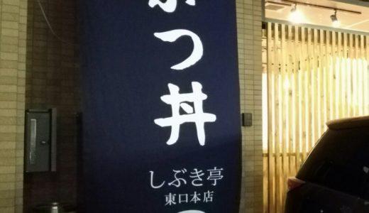 【新店情報】かつ丼 しぶき亭 東口本店 苦竹の人気店の2号店