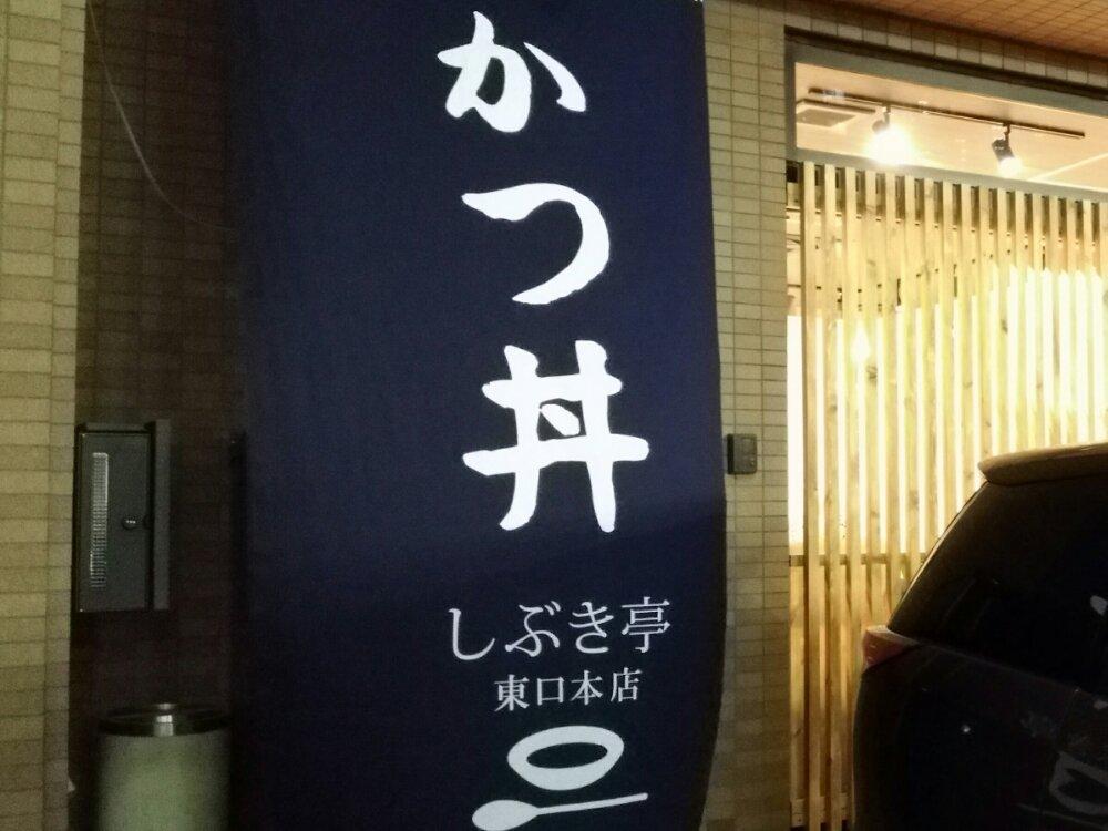 かつ丼 しぶき亭 東口本店