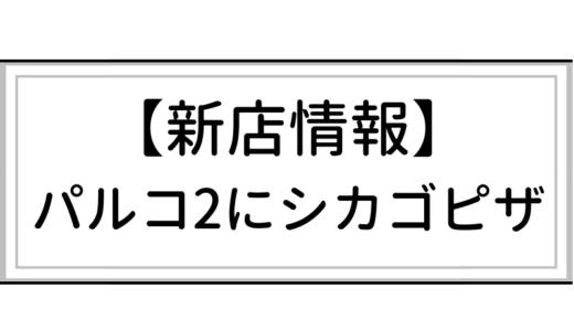 【注目店】PARCO2 シカゴピザのブッチャーリパブリック仙台|メニューや口コミをチェック!