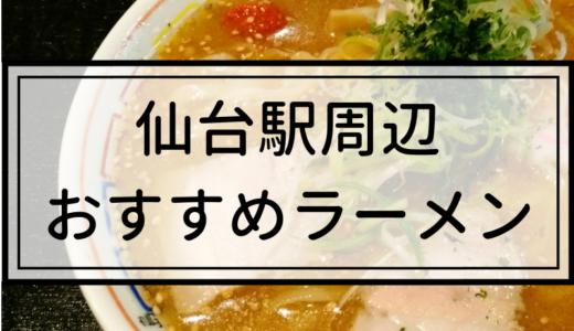 【厳選】仙台駅周辺のラーメンBEST20!人気店や深夜営業しているお店など