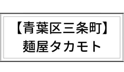 【ラーメンガイド】青葉区三条町 麺屋タカモト|メニューや口コミをチェック!