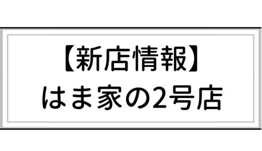 【ラーメンガイド】若林区沖野 拉麺はま家|人気ラーメン店が沖野に2号店!