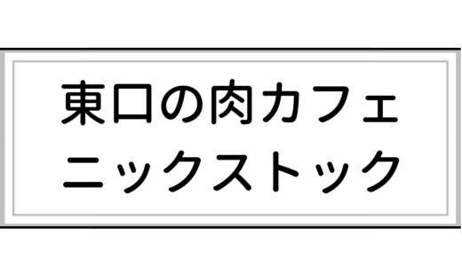【新店情報】THE NICK STOCK(ニックストック) 仙台|榴岡にステーキ専門店の肉カフェ