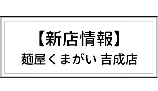【ラーメンガイド】青葉区吉成 自家製麺くまがい|メニューや口コミをチェック!