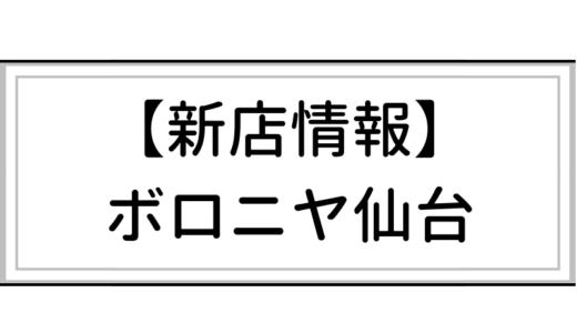 【パン図鑑】若林区蒲町 ボロニヤ仙台|京都で人気のデニッシュパンが東北初上陸!