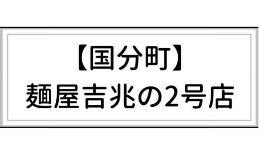 【ラーメンガイド】麺屋吉兆 国分町店|メニューや口コミをチェック!