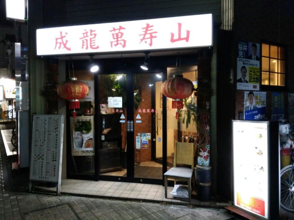成龍萬寿山 本店