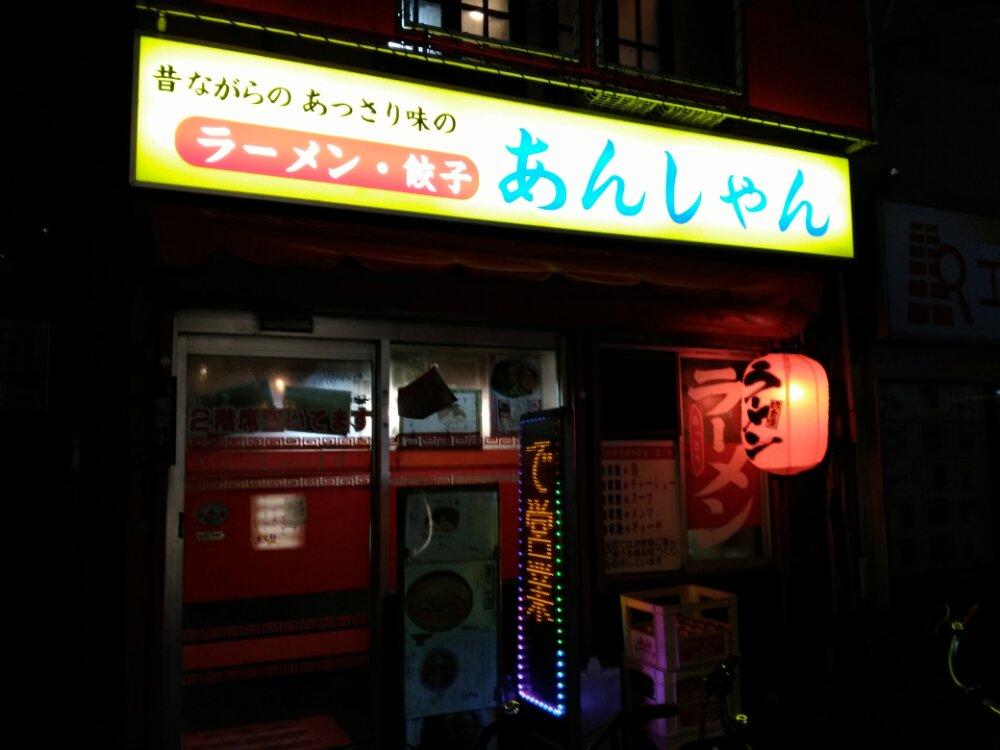 鞍山(あんしゃん)国分町店