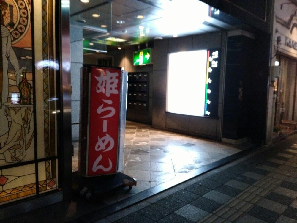 姫ラーメン 国分町本店