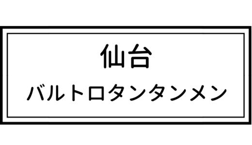 【新店情報】錦町 バルトロタンタンSHIZUKU|つけ麺屋しずくの姉妹店